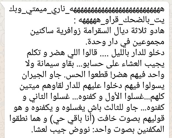 نكت مضحكة مغربية