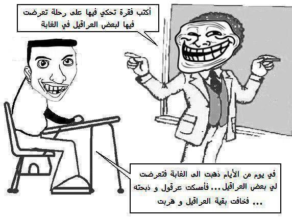 ههههههههههههه 3ar9oul.jpg