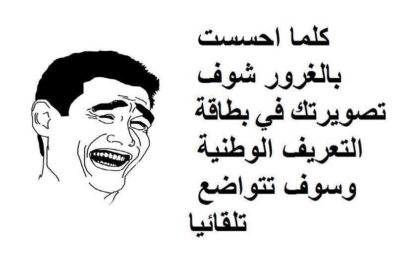 ... نكت مغربية مضحكة بدون انترنت 1.0.3 screenshot 10 ...