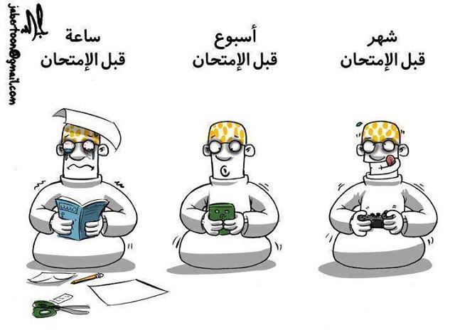 nokat - كيفية التحضير للامتحانات